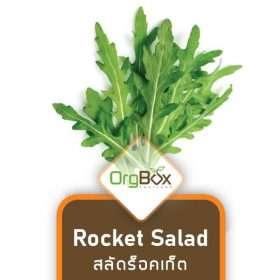Organic Rocket Salad (สลัดร็อคเก็ต) 200 g.