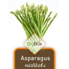 Organic Asparagus (หน่อไม้ฝรั่ง) 300 g.