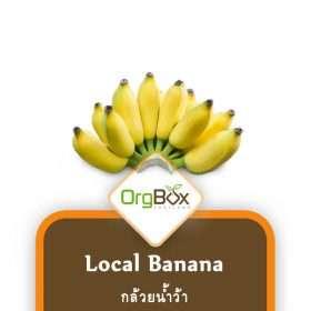 Organic Local Banana (กล้วยน้ำว้า)