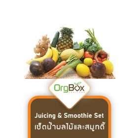 Organic Vegetables - Juicing & Smoothie Set (2.5-3.5 kg)