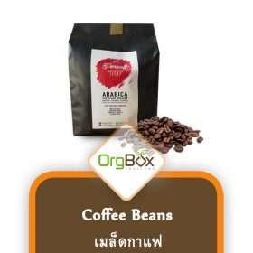 Coffee Beans (เมล็ดกาแฟ) 260 g.