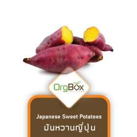 Organic Japanese Sweet Potatoes (มันหวานญี่ปุ่น) 1000 g.