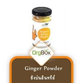 Organic Ginger Powder (ขิงป่นอินทรีย์) 30 g.