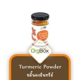 Organic Turmeric Powder (ขมิ้นผงอินทรีย์) 30 g.