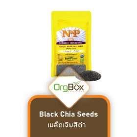 Black Chia Seeds (เมล็ดเจียสีดำ) 250 g.