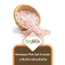 Himalayan Pink Salt Crystals (เกลือหิมาลัย คริสตัล) 400 g.