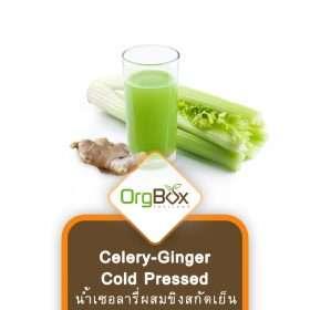 Organic Celery-Ginger Mixed Cold-Pressed (น้ำเซเลอรี่ผสมขิงสกัดเย็น) 300ml.