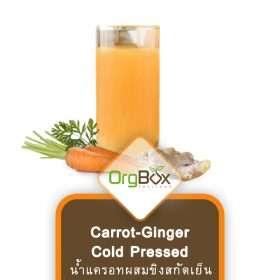 Organic Carrot-Ginger Mixed Cold-Pressed (น้ำแครอทผสมขิงสกัดเย็น) 300ml.