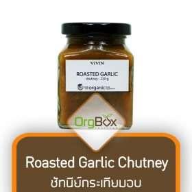 Organic Roasted Garlic Chutney (ชัทนีย์กระเทียมอบ) 220 g. (Vivin)
